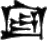 File:Cuneiform domesticated ox.png