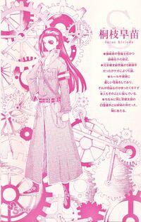 Sanae Kirieda character profile