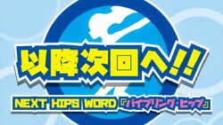 NEXT HIPS WORD EP4
