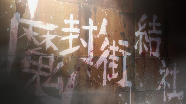 File:Episode 01 Title.png