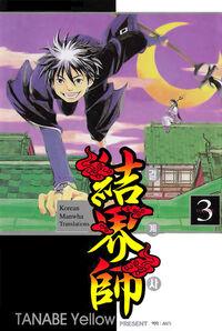 Kekaishi Vol3 cover