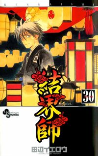Kekkaishi Vol30 cover 2