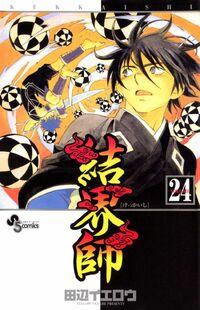 Kekkaishi Vol24 cover 2