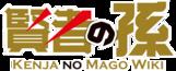 Kenja no Mago Wiki