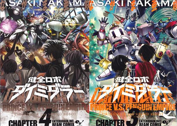 File:Kenzen-Robo-Daimidaier-manga-tomes.jpg