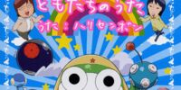 Chibi Kero: Secret of the Kero Ball!?