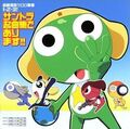Keroro movie 123 soundtrack.jpg