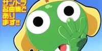 Keroro Gunso the Super Movie 1, 2, 3! Famous Music Collection Soundtrack de arimasu!!