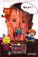 Sunny funny s adventures of home alone japanese po by archiplextoonsnanime-d83iy0m