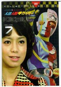 File:Kikaida-vol-7-daisuke-ban-dvd-cover-art.jpg