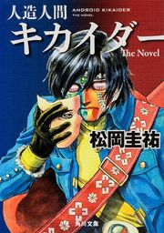 Kikaider Novel Cover