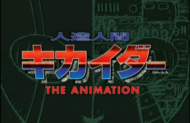File:Kikaider Anime Title Card.png