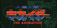 Android Kikaider: The Animation