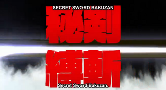 Killlakill bakuzan text
