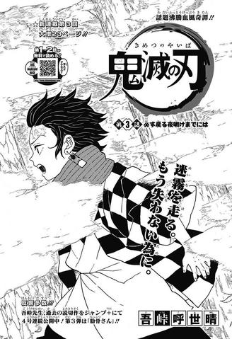 File:Kimetsu no Yaiba CH3.png