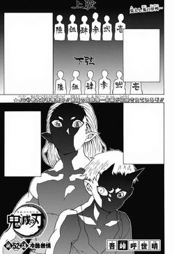 Kimetsu no Yaiba CH52