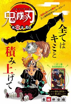 Kimetsu no Yaiba CH53