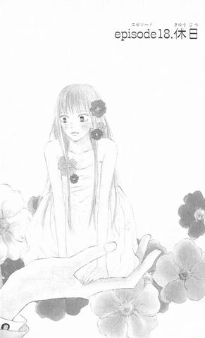 File:Kimi ni Todoke Manga Chapter 018.png