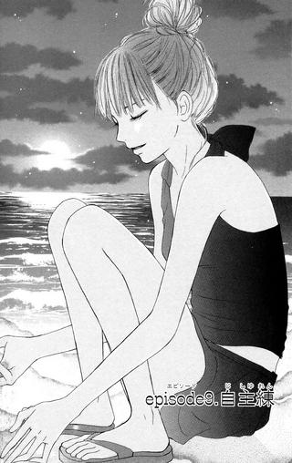 Kimi ni Todoke Manga Chapter 009