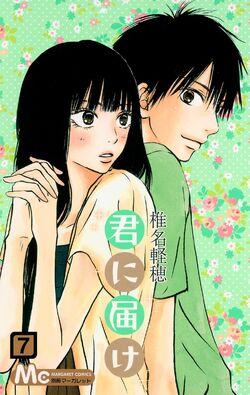 Kimi ni Todoke Manga v07 cover jp
