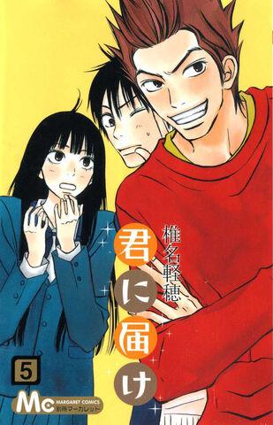 File:Kimi ni Todoke Manga v05 cover jp.jpg