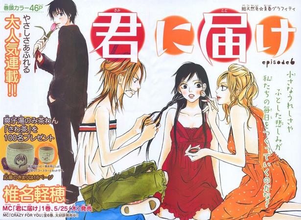 File:Kimi ni Todoke Manga Chapter 006.png