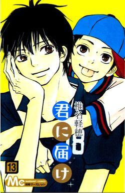 Kimi ni Todoke Manga v13 cover jp