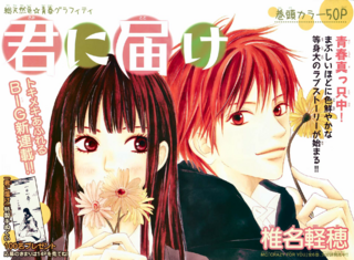 Kimi ni Todoke Manga Chapter 001