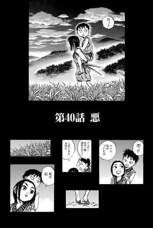 Chapter 40 cover