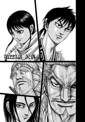 Chapter 223 cover