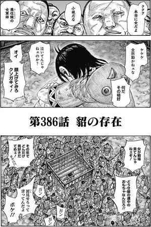 Chapter 386 cover