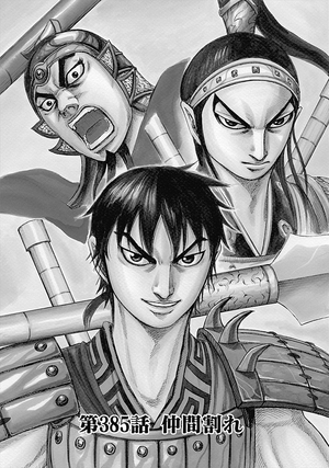 Chapter 385 cover
