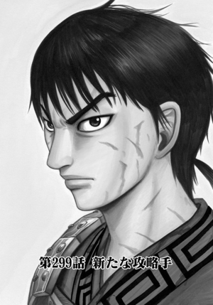 Chapter 299 cover