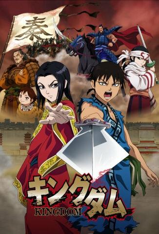 File:Kingdom season 1.jpg