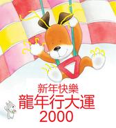 Kipper Chinese New Year Greeting 2000