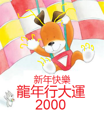 File:Kipper Chinese New Year Greeting 2000.png