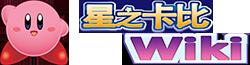 星之卡比 Wiki
