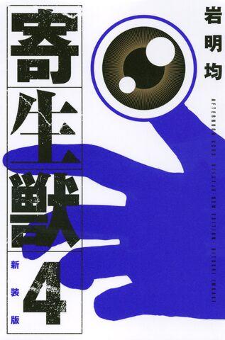 File:Shinsoban 04.jpg