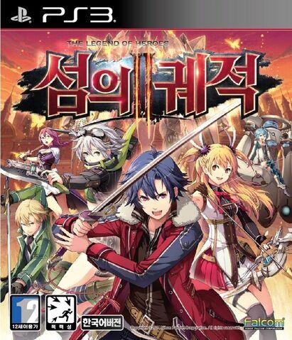 File:Sen no Kiseki II (Korean boxart).jpg