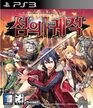 Sen no Kiseki II (Korean boxart)