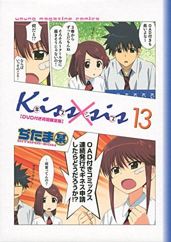 File:Kissxsis Manga v13 cover.jpg