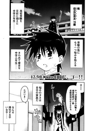 Kissxsis Manga Chapter 012.5