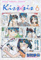 Kissxsis Manga v06 cover.jpg