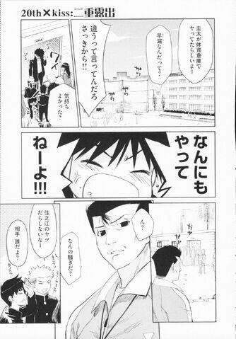 File:Kissxsis Manga Chapter 020.jpg