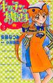 Volume 3 (japanese).jpg