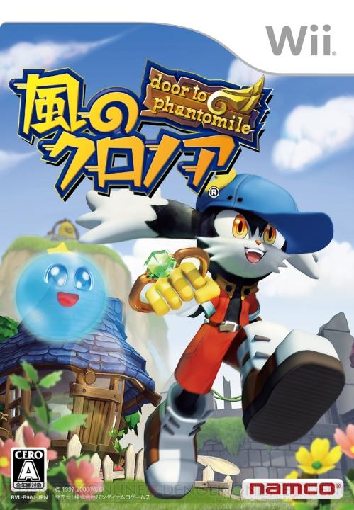 File:256px-Klonoa Wii Front.jpg