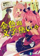 Konjiki no wordmaster volume 6 cover