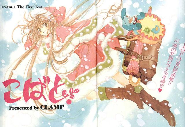 File:Kobato By CLAMP..jpg