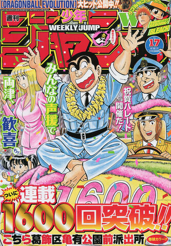File:Issue 17 2009.jpg