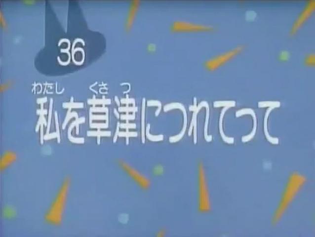 File:Kodocha 36.png